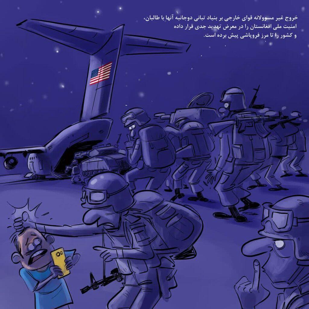 امریکا بگرام 1024x1024 - کاریکاتور/ از تبانی خارجی ها با طالبان تا فروپاشی نظام افغانستان