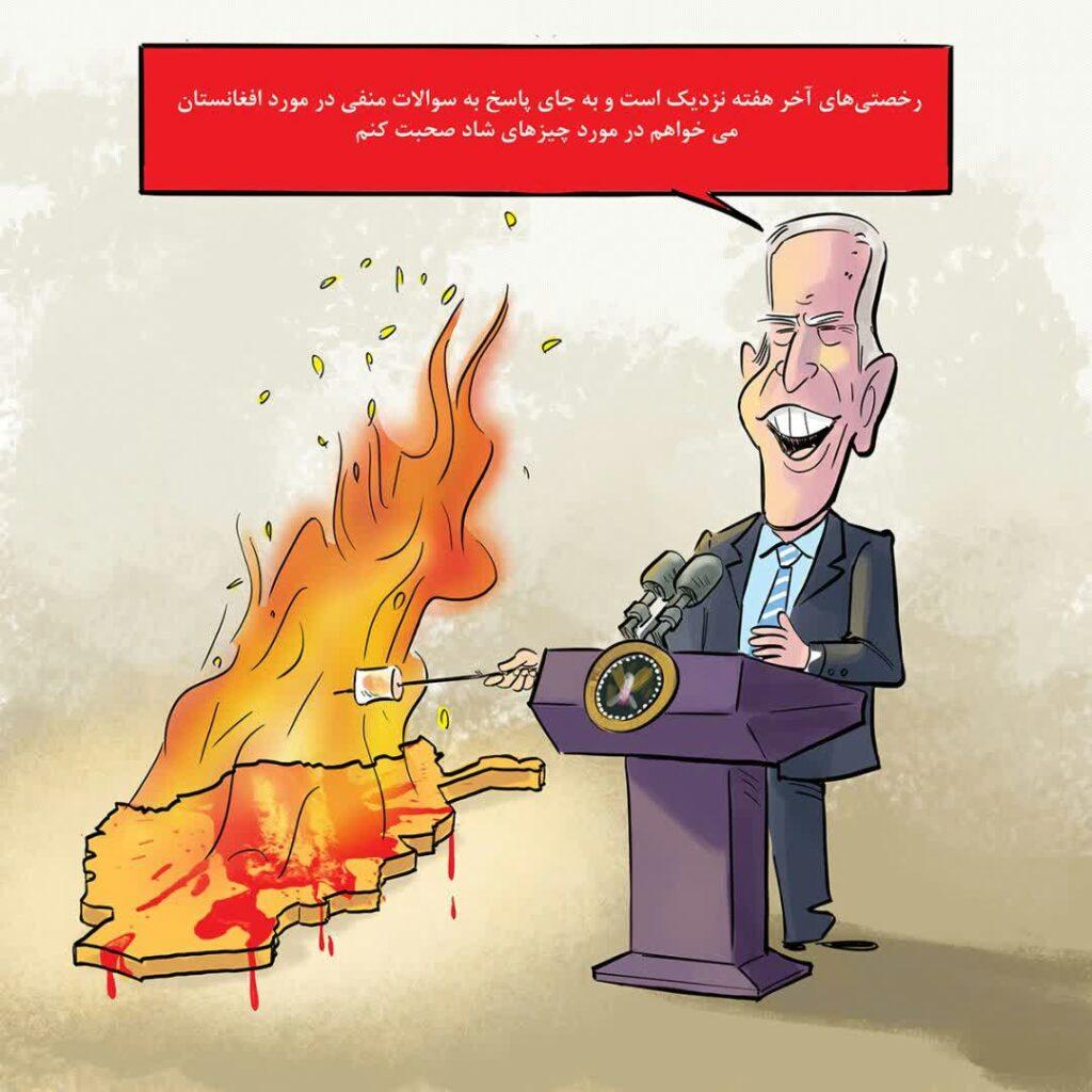 جو بایدن افغانستان 1024x1024 - کاریکاتور/ اهمیت بالای وضعیت افغانستان برای رییس جمهور بایدن!!!