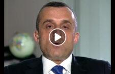 ویدیو امرالله صالح عساکر تسلیم طالبان 226x145 - ویدیو/ پیام امرالله صالح برای عساکر تسلیم شده در برابر طالبان