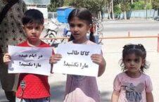 کودکان افغانستان صلح  226x145 - تصویر/ درخواست کودکان افغانستان از طالبان: ما صلح می خواهیم!