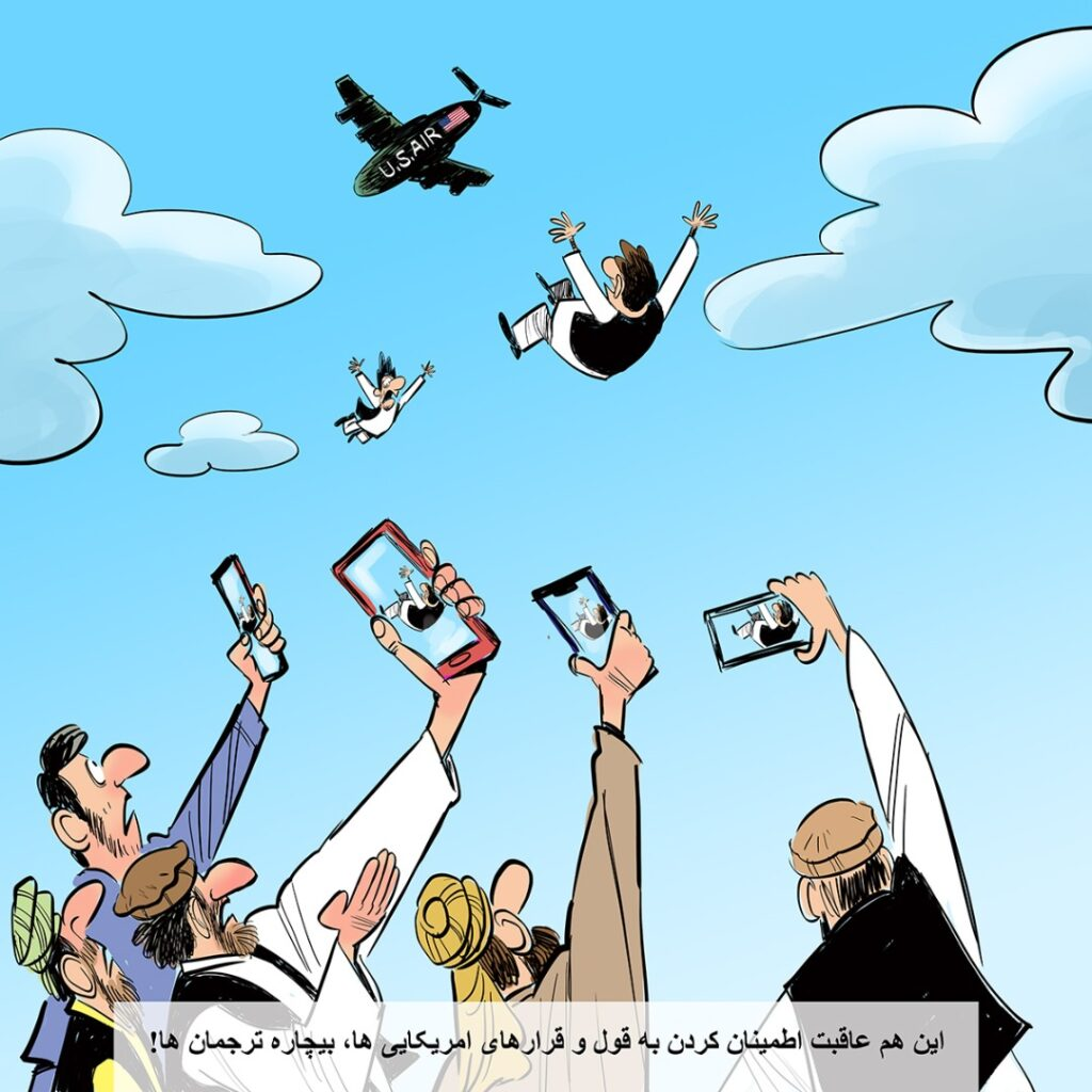 امریکا میدان هوایی کابل 1 1024x1024 - کاریکاتور/ سقوط اخلاقی خارجی ها