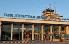 میدان هوایی کابل  226x145 - اعمال ممنوعیت گشت و گذار در نزدیکی میدان هوایی کابل