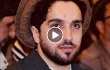ویدیو احمد مسعود طالبان افغانستان 226x145 - ویدیو/ احمد مسعود: طالبان، مانع پیشرفت افغانستان استند