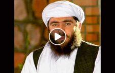 ویدیو اشک شوق مولوی انصاری طالبان هرات 226x145 - ویدیو/ اشک های شوق مولوی انصاری پس از به قدرت رسیدن طالبان در هرات!