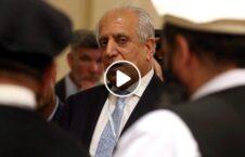 ویدیو تراژیدی زلمی خلیلزاد افغان 226x145 - ویدیو/ تراژیدی حضور زلمی خلیلزاد در دوسیه افغانستان
