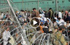 ویدیو جدید تصاویر میدان هوایی کابل 226x145 - ویدیو/ جدیدترین تصاویر از میدان هوایی کابل