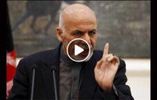 ویدیو رییس غنی طالبان افغان 226x145 - ویدیو/ هشدار رییسجمهور غنی به طالبان درباره دشمنی با افغانها