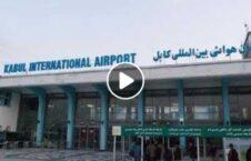 ویدیو مرگ دختر میدان هوایی کابل 226x145 - ویدیو/ مرگ دردناک یک دختر خردسال در میدان هوایی کابل