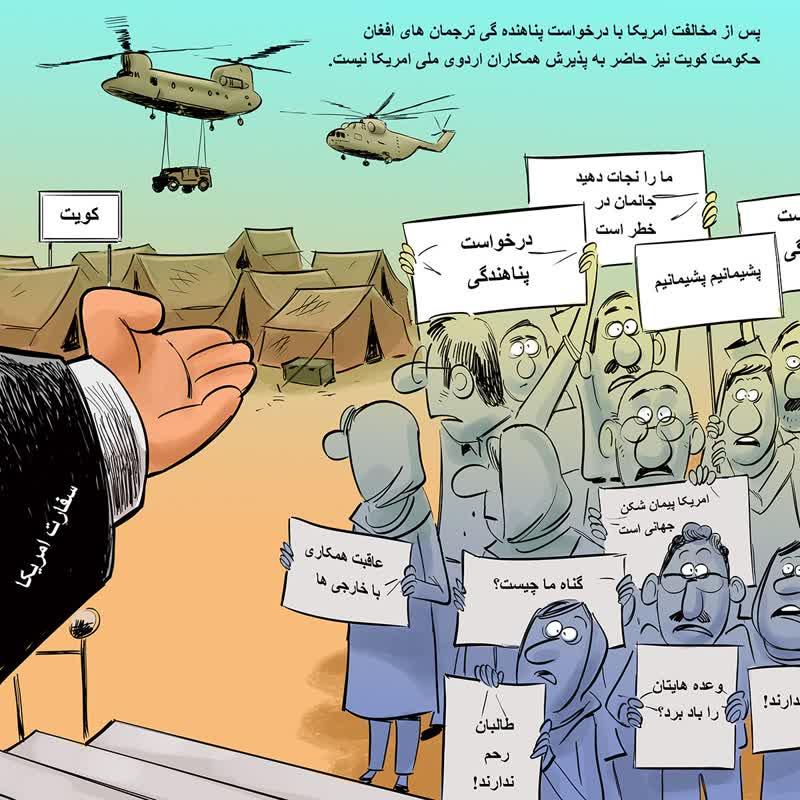 کاریکاتورترجمان  - کاریکاتور/ وعده های توخالی خارجی ها و سردرگمی ترجمان های افغان