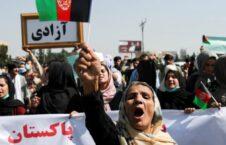 تظاهرات 226x145 - اعلامیۀ وزارت داخلۀ طالبان درباره ممنوعیت راهاندازی تظاهرات در کشور