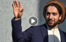 ویدیو احمد مسعود افغانستان 226x145 - ویدیو/ پیام احمد مسعود برای باشنده گان افغانستان