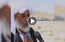 ویدیو اشک پدر ریش سفید طالبان 226x145 - ویدیو/ اشک های یک پدر ریش سفید از ظلم طالبان