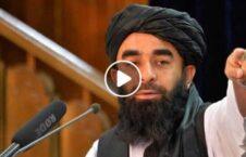 ویدیو رقص ذبیح الله مجاهد سخنگو طالبان 226x145 - ویدیو/ رقص دیدنی ذبیح الله مجاهد سخنگوی طالبان
