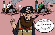 داعش مساجد 226x145 - کاریکاتور/ داعش؛ از جمهوریت تا امارت!