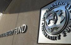 صندوق بینالمللی پول  226x145 - هشدار صندوق بینالمللی پول از وقوع بحران انسانی در افغانستان