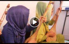 ویدیو آوازه خواندن دختران طالبان 226x145 - ویدیو/ راه اندازی جنبش آوازه خواندنی دختران علیه طالبان