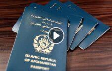 ویدیو هشدار عساکر پاسپورت 226x145 - ویدیو/ هشدار منابع محلی به عساکر امنیتی پیشین درباره اخذ پاسپورت