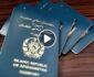 ویدیو/ هشدار منابع محلی به عساکر امنیتی پیشین درباره اخذ پاسپورت
