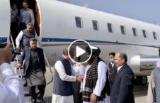ویدیو ورود وزیر امور خارجه پاکستان به کابل 226x145 - ویدیو/ ورود وزیر امور خارجه پاکستان به کابل