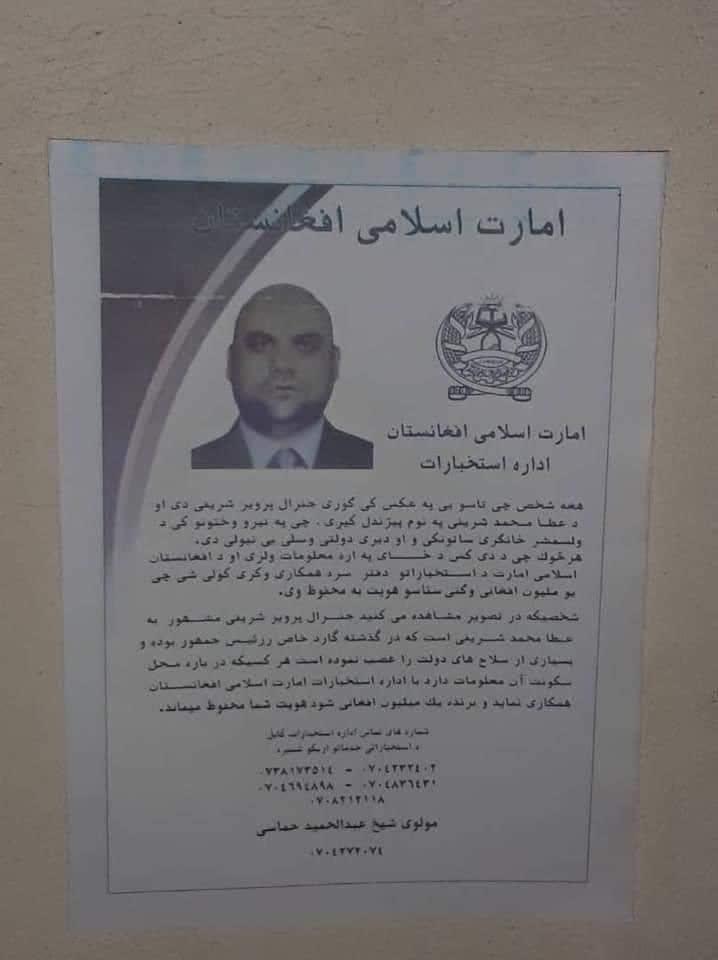 پرویز شریفی 2 - تصویر/ هشدار جنرال پرویز شریفی به طالبان